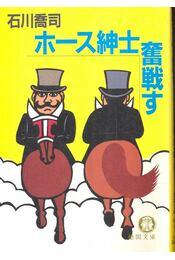 ホース紳士奮戦す - Régikönyvek