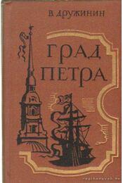 Péter városa (orosz nyelvű) - Régikönyvek
