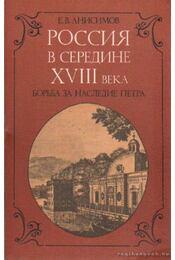Oroszország a XVIII. század közepén (orosz nyelvű) - Anyiszimov, Je. V. - Régikönyvek
