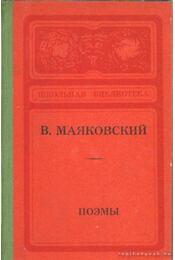 Majakovszkij: Poémák (orosz nyelvű) - Régikönyvek