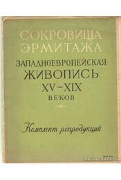 Az Ermitázs kincsei - Nyugat-európai festészet XV-XIX. század (orosz nyelvű) - Régikönyvek