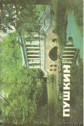 Puskin. Múzeumok és parkok (orosz nyelvű) - Régikönyvek