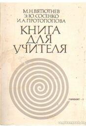 Horizont 1 - Tanárok könyve (orosz nyelvű) - Régikönyvek