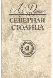 Az északi főváros (orosz nyelvű) - Régikönyvek
