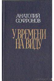 Anatolij Szofronov - Karcolatok (У времени на виду) - Szofronov, Anatolij - Régikönyvek