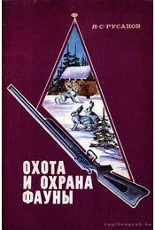 Vadászat és az állatvilág védelme (Охота и охрана фауна) - Régikönyvek