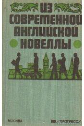 Válogatás a modern angol novellairodalomból (orosz nyelvű) - Régikönyvek