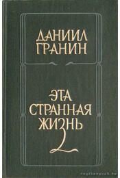 Danyiil Granyin: Kisregények (orosz nyelvű) - Régikönyvek