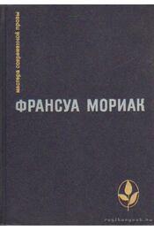 Therese Desqueyroux; A farizeus; Egy hajdani fiatalember; Maltaverne (orosz nyelvű) - Régikönyvek