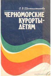 Fekete-tengeri gyógyüdülők gyerekeknek (orosz nyelvű) - Régikönyvek