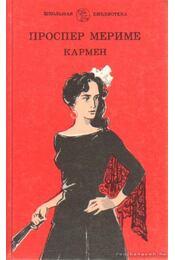 Carmen (orosz nyelvű) - Régikönyvek