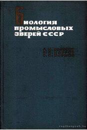 A Szovjetunió vadon élő állatainak biológiája (Биология промысловых зверей ССС - Régikönyvek