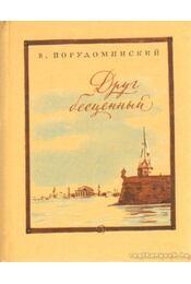 Az értékes barát, avagy nyolc nap útban Szibériába (orosz nyelvű) - Régikönyvek