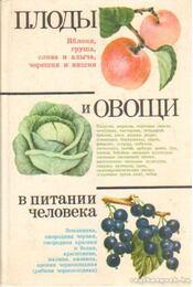 Zöldségek és gyümölcsök az ember táplálkozásában (orosz nyelvű) - Régikönyvek