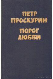 Szerelemküszöb (orosz nyelvű) - Proszkurin, Pjotr - Régikönyvek