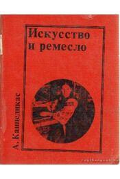 Művészet és kézművesség (orosz nyelvű) - Régikönyvek
