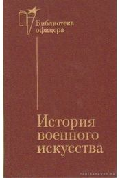 A hadművészet története (История военного искусства) - Régikönyvek