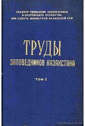 Kazahsztan természetvédelmi területeinek közleményei 1. (Труды заповедников Казахстана 1 - Régikönyvek