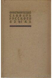 Az orosz nyelv helyesírási szótára (Orosz nyelvű) - Régikönyvek