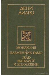 Monarchia, Rameau unokaöccse, Mindenmindegy Jakab (orosz nyelvű) - Régikönyvek