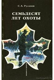 Hetven év vadászat (Семьдесят лет охоты) - Régikönyvek