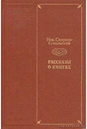 Elbeszélések könyvekről (orosz nyelvű) - Régikönyvek