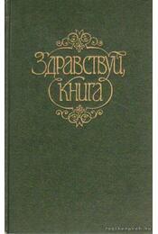 Válogatás az orosz irodalomból (Здравствуй, книга) - Régikönyvek