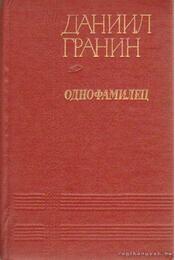 Danyiil Granyin: Kisregények, elbeszélések (orosz nyelvű) - Granyin, Danyiil - Régikönyvek