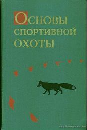 A sportvadászat alapjai (Основы спортивной охоты) - Régikönyvek
