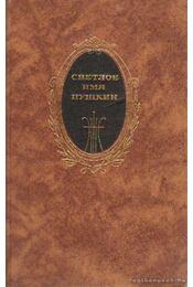 Versek, színművek, próza Puskinról (orosz nyelvű) - Régikönyvek