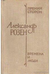 Felek vitája, Idők és emberek (orosz nyelvű) - Régikönyvek