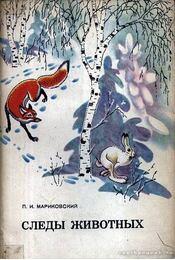 Állatok nyomai (Следы животных) - Régikönyvek