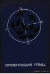 A madarak tájékozódása (Ориентация птиц) - Régikönyvek