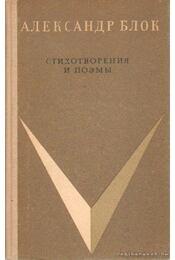 Versek, poémák - Blok (orosz nyelvű) - Régikönyvek