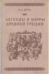Legendák és mítoszok az ókori Görögországban (orosz nyelvű) - Régikönyvek