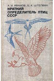 A Szovjetúnió madarainak rövid határozója (Краткий определитель птиц СССР) - Régikönyvek