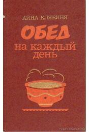 Ebéd minden napra (orosz nyelvű) - Régikönyvek