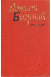 Gyemjan: Válogatott művek (orosz nyelvű) - Régikönyvek