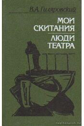 Kóbor éveim, Színházi emberek (orosz nyelvű) - Régikönyvek