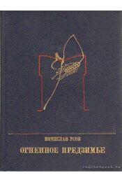 Lángoló télelő - Regény Sztyepan Razinról (orosz nyelvű) - Régikönyvek
