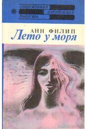 Nyár a tengernél (orosz nyelvű) - Régikönyvek