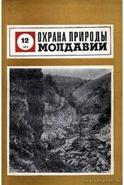 Moldávia természetének védelme 1974/12 (Охрана природы Молдавии 1974/12) - Régikönyvek