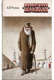 Novellák (orosz) - Anton Csehov - Régikönyvek