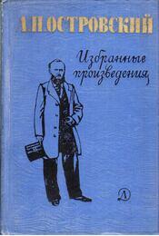 Válogatott művek (orosz) - Osztrovszkij, Alekszandr Nyikolajevics - Régikönyvek