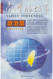Tajvan története: Politika - Régikönyvek