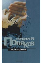 Pornokrácia (OROSZ) - Régikönyvek