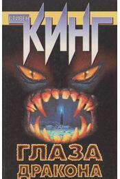A sárkány szeme (orosz) - Stephen King - Régikönyvek