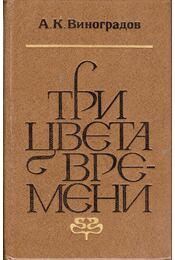 Az idő három színe (orosz) - Vinogradov, Anatolij - Régikönyvek